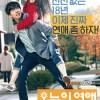 Love Forecast, Today's Love izle | 720p Türkçe Altyazılı HD