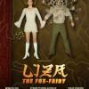 Liza the Fox Fairy izle –  | Film izle | HD Film izle