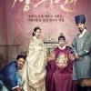 Kraliyet Terzisi, The Royal Tailor 2014 Türkçe Dublaj 1080p HD izle