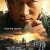 Wolf Warrior 2 Full HD İzle