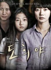 A Girl at My Door, Dohee-ya izle | 720p Türkçe Altyazılı HD
